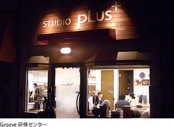 スタジオ プラス